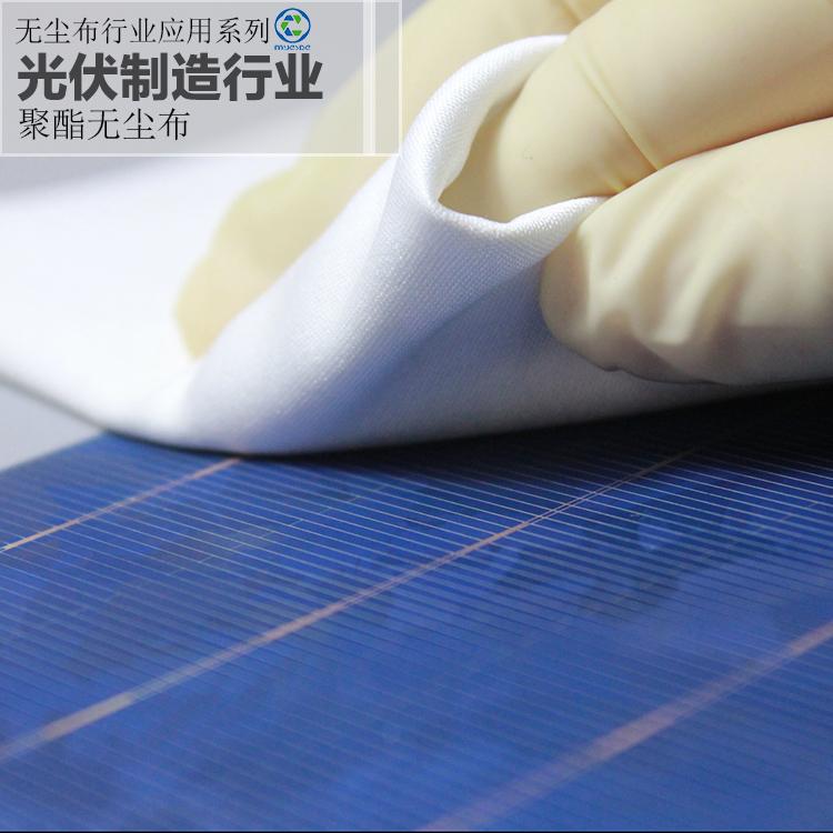 光伏行业--聚酯纤维无尘布