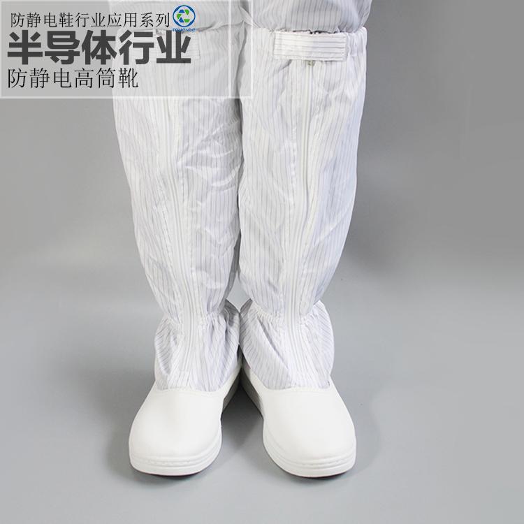 半导体行业--防静电高筒靴