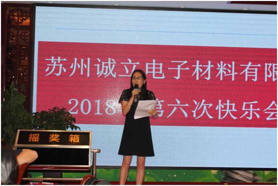 苏州诚立电子材料有限公司2018年第六次快乐会议圆满落幕