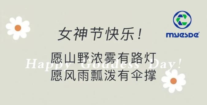 """3·8女神节丨迈思德致敬疫情中的""""最美巾帼"""""""